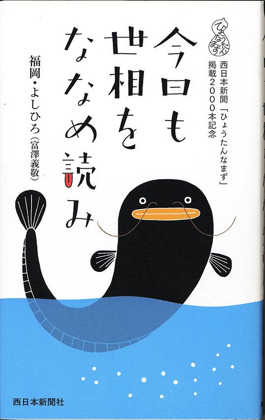 e.nanameyomi.jpg