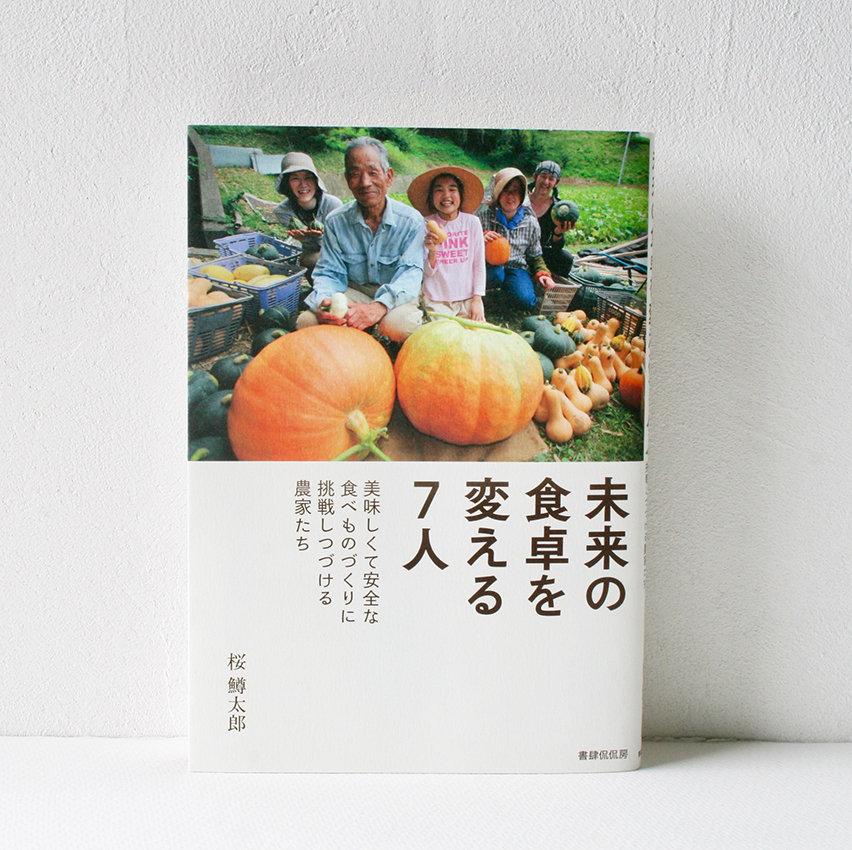 e_mirainosyokutaku00.jpg