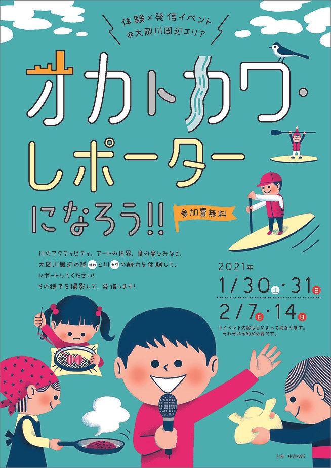 fam_okatokawa.jpg