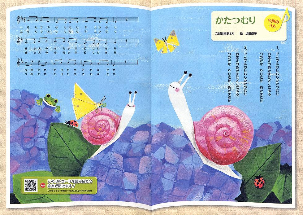 fam_katatumuri02.jpg