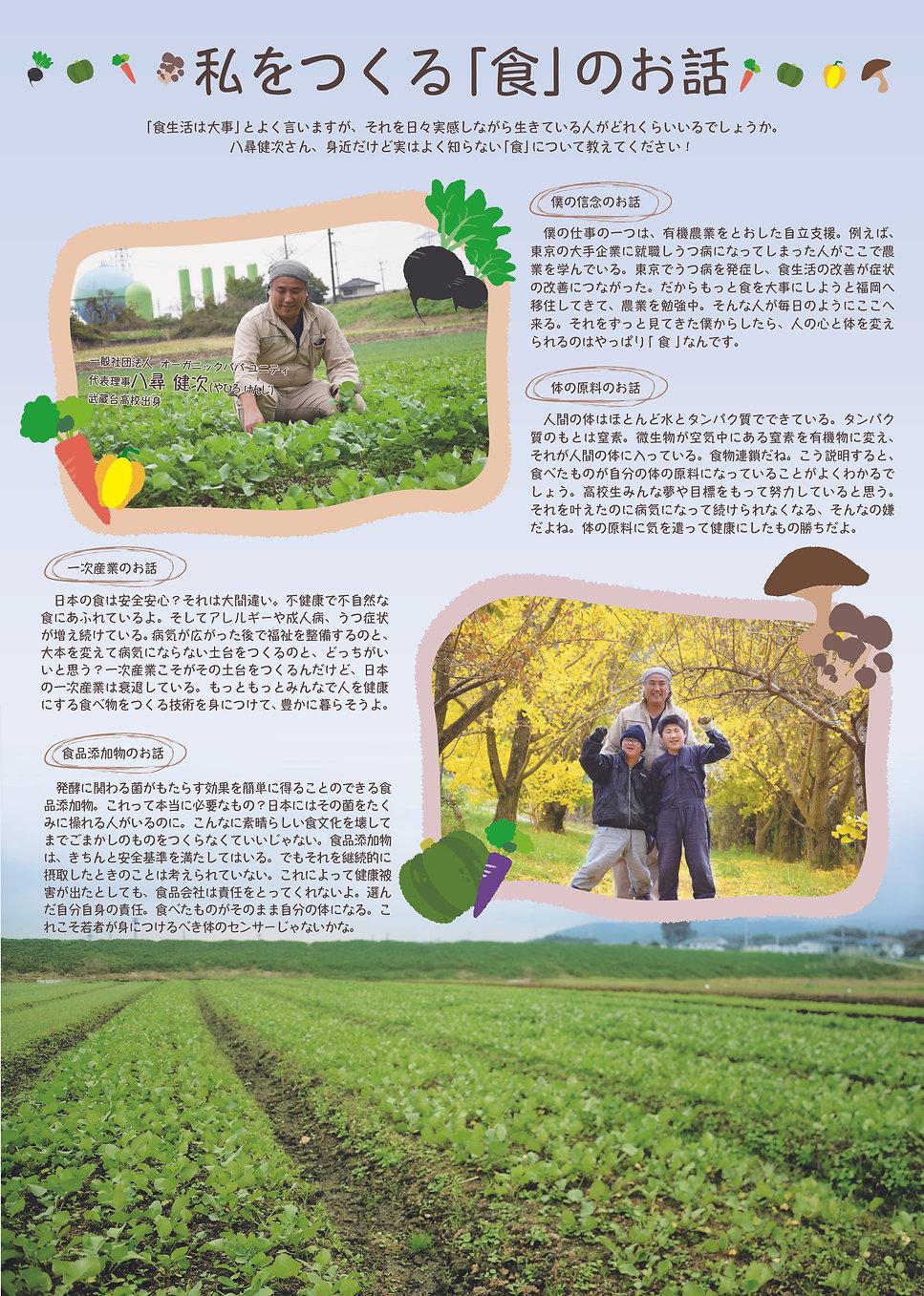 『ピカイチ』食育記事.jpg