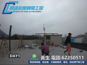 太陽能天台屋 四天工程完成