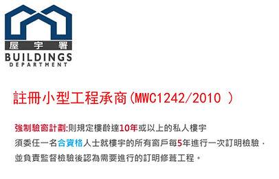 玻璃屋工程 註冊小型工程承建商 政府認可驗窗公司(MWC1242/2010)