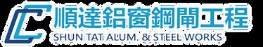 順達鋁窗鋼閘工程-logo