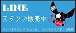 とりろきうさぎ LINE スタンプ オリジナル うさぎ