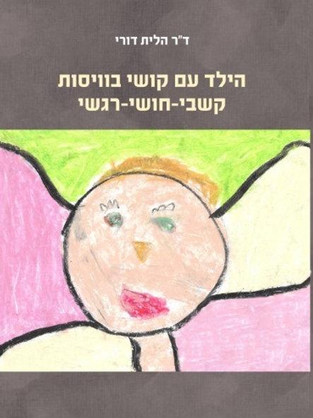 הספר הילד עם קושי בוויסות קשבי-חושי-רגשי