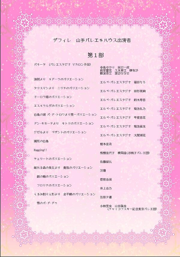 バレエコンサート 1部.png