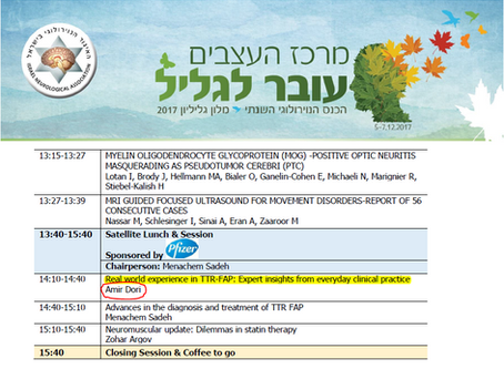הכינוס השנתי של האיגוד הנוירולוגי בישראל  - דצמבר 2017