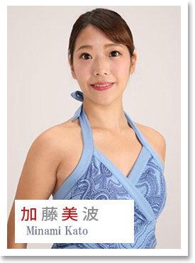 Minami_Kato.jpg