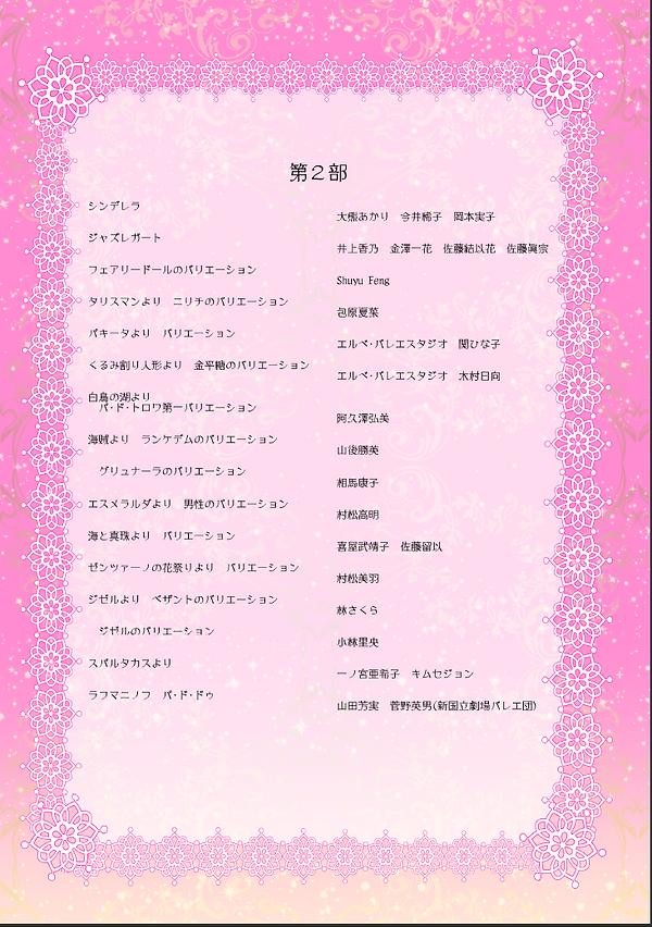 バレエコンサート 2部.png