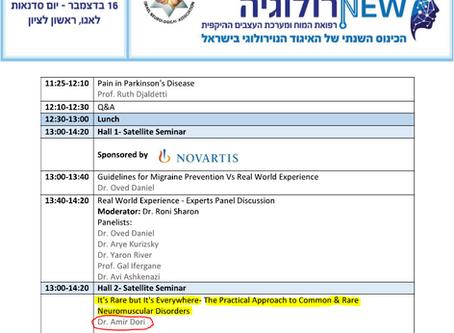 הכינוס השנתי של האיגוד הנוירולוגי בישראל - דצמבר 2019
