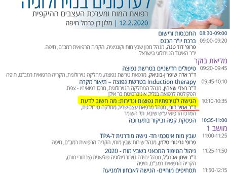 כנס חיפה והצפון לעדכונים בנוירולוגיה - פברואר 2020