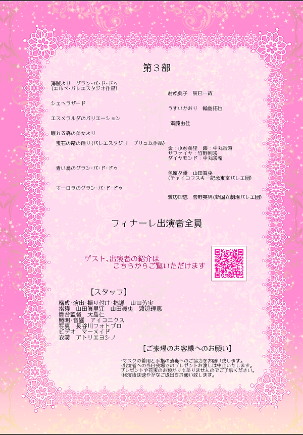 バレエコンサート 3部.png