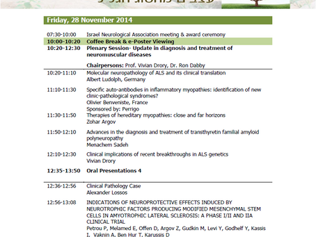 הכינוס השנתי של האיגוד הנוירולוגי בישראל  - דצמבר 2014