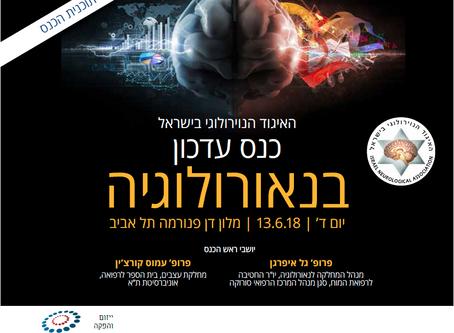 כנוס עדכון בנוירולוגיה של האיגוד הנוירולוגי בישראל  - יוני 2018