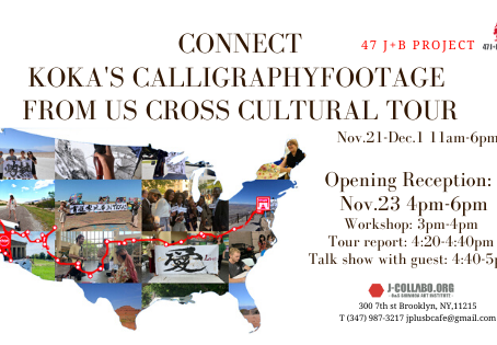Connect - Koka's Calligraphy footage from US cross culture 横断凱旋展