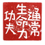 KungFuStempel_transparent_rot.png