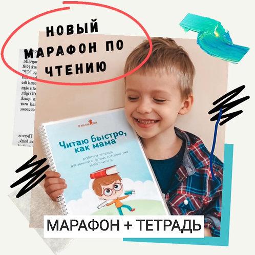 "МАРАФОН + ТЕТРАДЬ ""Читаю быстро, как мама"""