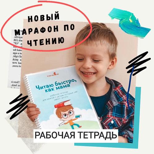 """ЭЛЕКТРОННАЯ ТЕТРАДЬ """"Читаю быстро, как мама"""""""