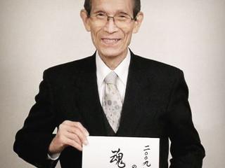 Макото Шичида - Дети-гении