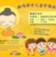 儿童班-poster.jpg