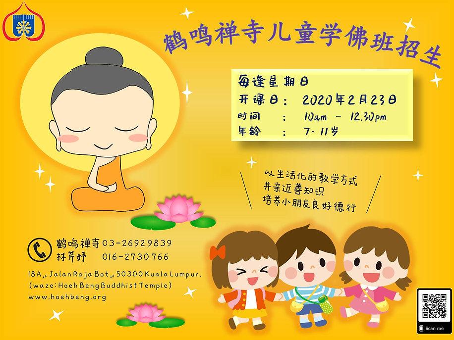 2020儿童班poster.jpg