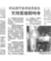 郑灿英吁各界放弃成见 支持重建鹤鸣寺