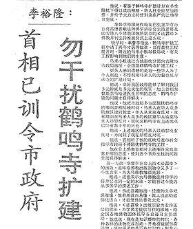 李裕隆: 首相已训令市政府 勿干扰鹤鸣寺扩建