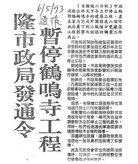 隆市政局发通令 暂停鹤鸣寺工程