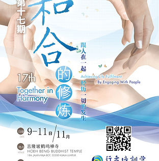 17HH Poster Chi Eng.jpg