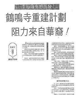 李裕隆有感而发 鹤鸣寺重建计划 阻力来自华裔