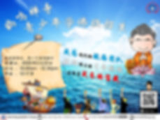 青少年佛学班-poster.jpeg