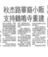 秋杰路华裔小贩 支持鹤鸣寺重建