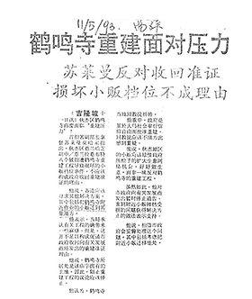 鹤鸣寺重建面对压力 苏莱曼反对收回准证 损坏小贩档位不成理由