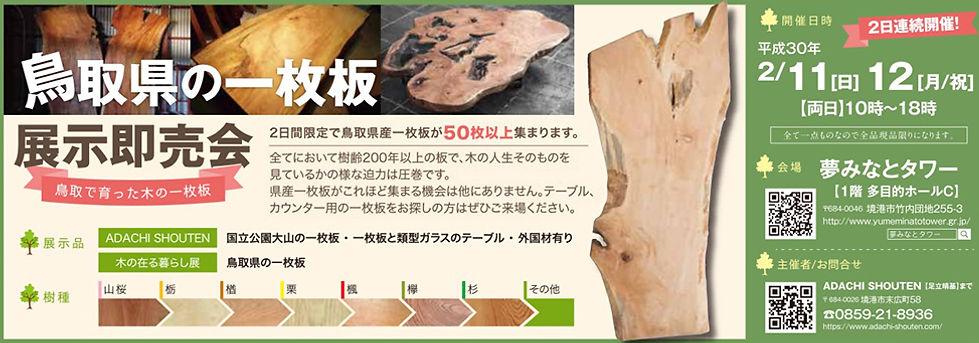 鳥取県の一枚板 展示即売会 2018