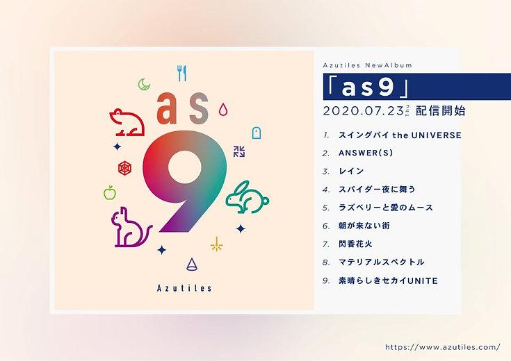 as9告知用フライヤー.jpg
