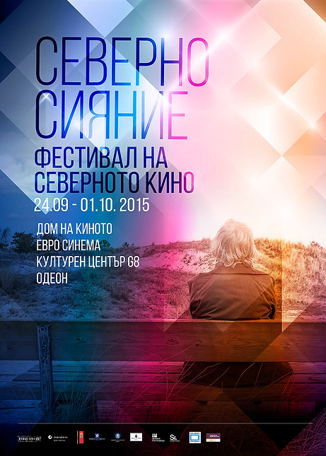 Poster_severno_sanie_2015.jpg