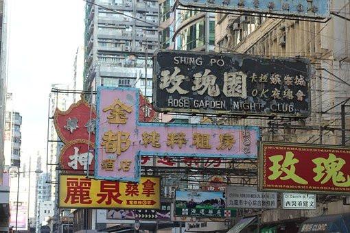 CHINE Hong Kong.jpg