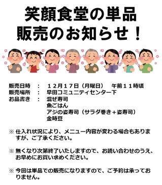 「笑顔食堂」販売のお知らせ!