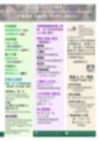 Bulletin August 2020 (English) - 0003.jp