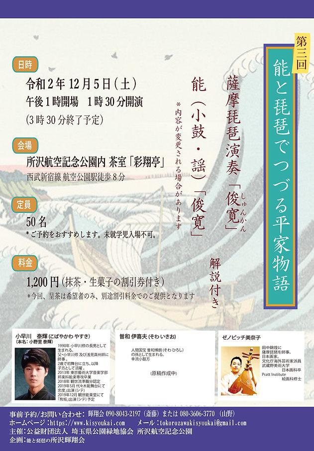 2020_12_彩翔亭第三回.jpg