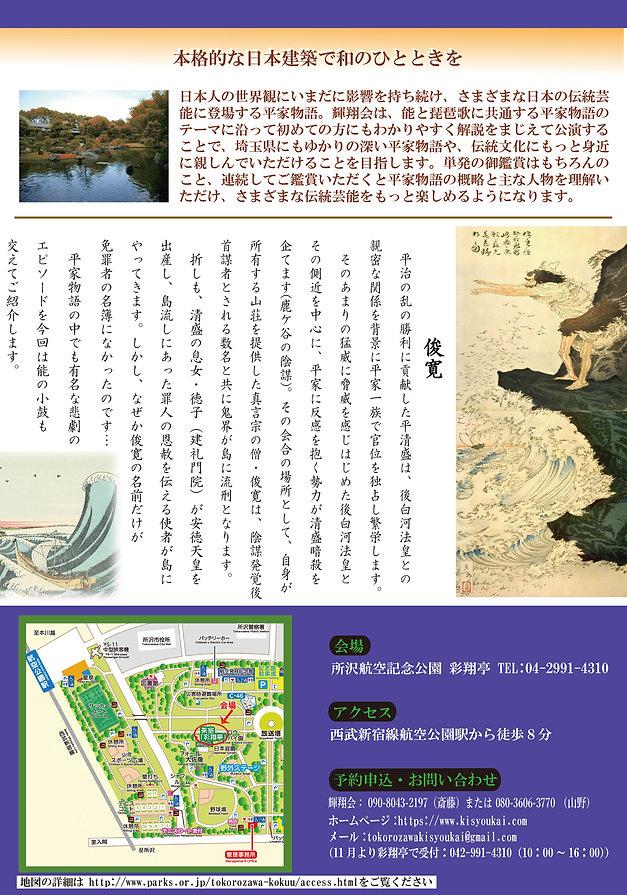 2020_12_彩翔亭第三回裏.jpg