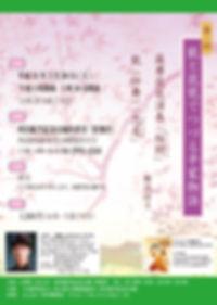 2018_3_輝翔会0116_2.jpg