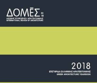 Domes yearbook 2018