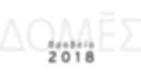 Domes Award 2018