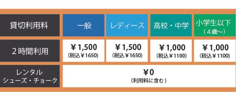 貸切利用料金表web.jpg