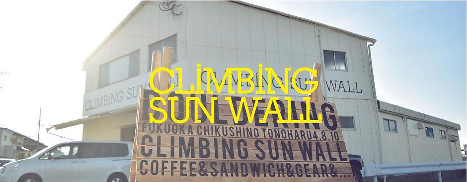 sunwallトップカバー2.jpg