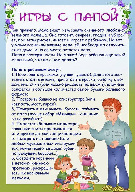 igry_s_papoj_1-1.jpg