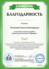 Благодарность проекта infourok.ru №76190