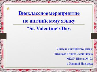 святой валентин.png